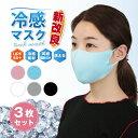 【送料無料】マスク 冷感マスク 接触冷感 涼しい 冷感 夏用マスク 洗える 立体 長さ調節可能 耳が