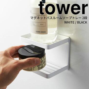 tower タワー マグネットバスルームソープトレー 2段ホワイト ブラック 3809/3810 洗濯 壁面収納 ボトル置き 整理整頓 棚 洗面所 バスルーム くっつける 洗面台 磁石 掃除 収納 ストレージ 黒 白 清潔 衛生 山崎実業 浴室