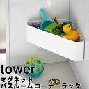 tower タワー マグネット バスルーム コーナー ラック 4264/4265 棚 磁石 角 壁 壁際 くっつける カゴ おもちゃラック 遊び ウォールラック 浴室収納 バスケット 1
