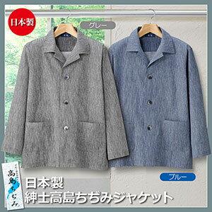 【送料無料】日本製 紳士高島ちぢみジャケット(31141)【smtb-TD】【saitama】