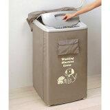 洗濯機カバー 洗濯機すっぽりカバー 洗濯機カバーの通販 ベージュ メール便 送料無料【smtb-TD】【saitama】