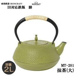 南部鉄器 IRONCRAFT IH対応鉄瓶 膳 抹茶(大) 2L MT-201【送料無料】