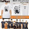 ハイキュー!! 西谷夕 烏野高校 スポーツTシャツ X513-605 ホワイト(白)・A00 男女兼用