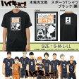 ハイキュー!! 木兎光太郎 梟谷学園高校 スポーツTシャツ X513-606 ブラック(黒)・C40 男女兼用