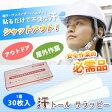 汗トールサラッピー(1箱30枚入) 額の汗取りシート 汗取りパッド 帽子 ヘルメット サンバイザー