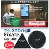 送料無料(メール便/DM便)!フィックスエイトFixate2枚セット代引き不可