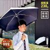 日傘折りたたみ男性用メンズ猛暑対策クール日傘男女兼用GR1008761
