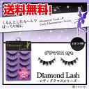 送料無料(メール便/DM便)!ダイヤモンドラッシュ レディグラマラスシ...