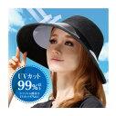 洗えるすっぴん隠しモデルハット 女優帽 帽子 レディース...