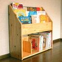 下の段にたくさん収納ができて便利な絵本棚。 【すこし大きな絵本たて】【送料無料】】【smtb-...