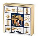 KAPLA カプラ 100ピース ( 知育玩具 木のブロック 男の子 女の子 誕生日 プレゼント 入園 卒園 入学 卒業 )