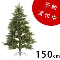 【予約受付中】【★レビュー特典あり 】 【 送料無料】 PLASTIFLOR社 150cm   RS GLOBAL TRADE社  クリスマスツリー・150cm