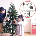 クリスマスツリー(120cm)plastiflor社