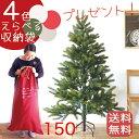 RS GLOBAL TRADE(旧PLASTIFLOR) クリスマスツリー 150cm ★4色選べる収納袋プレゼント【正規輸入品】 ☆送料無料☆ 毎年完売!
