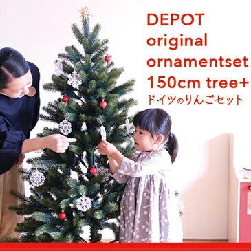 RS GLOBAL TRADE (旧PLASTIFLOR)クリスマスツリー 150cm と上質ヨーロッパのオーナメントセット(ドイツりんご)送料無料 金の星大(4) 金の星小(6)レース(6)りんご小(6) グローバルトレード社