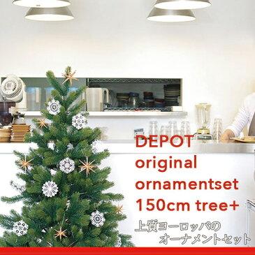 RS GLOBAL TRADE(旧 PLASTIFLOR)クリスマスツリー150cm 上質ヨーロッパのオーナメントセット(エルツの星) 星大(4)星小(6)レース(12)グローバルトレード社