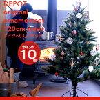 RS GLOBAL TRADE(旧 PLASTIFLOR)クリスマスツリー 120cm と上質ヨーロッパのオーナメントセット(ドイツりんご) ◎送料無料◎ 金の星大(4) 金の星小(6)レース(6)りんご小(6)グローバルトレード社
