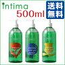 インティマ intima 500ml (今だけ送料無料) 正規販売店 日本仕様 通販