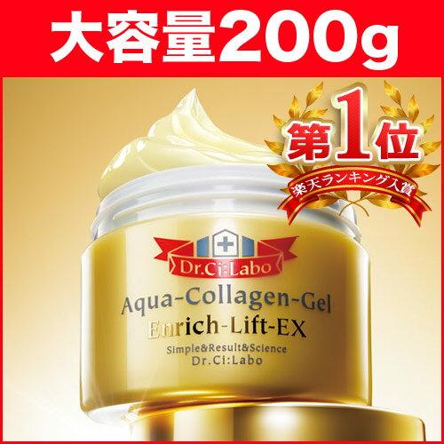 【あす楽】ドクターシーラボ (Dr.Ci-Labo) アクアコラーゲンゲル エンリッチリフトEX 200g (送料無料) 正規品 通販 シーラボエンリッチ