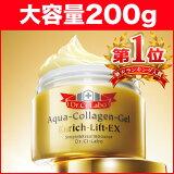 ドクターシーラボ (Dr.Ci-Labo) アクアコラーゲンゲル エンリッチリフトEX 200g (送料無料) 正規品 通販 [モノルル_d]
