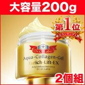 ドクターシーラボ アクアコラーゲンゲル エンリッチリフトEX 200g 2個組(送料無料) 通販