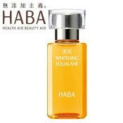 ハーバーHABA薬用ホワイトニングスクワラン60ml送料無料