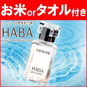 化粧水で肌を整えた後、乳液やクリームの代わりに【テレビCMで話題】HABAスクワラン 30ml ハー...