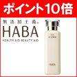 ハーバー HABA 薬用VCローション 180ml 3本組 送料無料 通販 [モノルル_d]