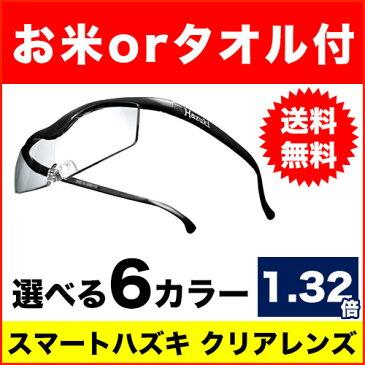 ハズキルーペ コンパクト クリアレンズ 1.32倍 プリヴェAG Hazuki ルーペ 拡大鏡 メガネタイプ メガネ型ルーペ 老眼鏡 虫眼鏡 (mo)