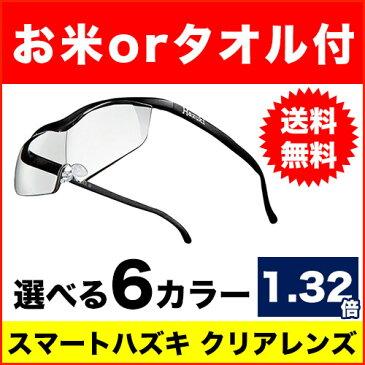 ハズキルーペ クール クリアレンズ 1.32倍 プリヴェAG Hazuki ルーペ 拡大鏡 メガネタイプ メガネ型ルーペ 老眼鏡 虫眼鏡 (mo)