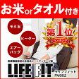 ライフフィット シートマッサージャー FM002 LIFEFIT 富士メディック マッサージ シート 通販 あす楽 (d)