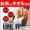 在庫限り【あす楽】 ライフフィット シートマッサージャー FM002 LIFEFIT 富士メディック マッサージ シート 通販 (d)