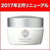 パーフェクトワン薬用ホワイトニングジェル※201702リニューアル品