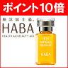 ハーバー HABA 薬用ホワイトニングスクワラン 15ml(♭) 通販