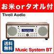 Tivoli Music System BT チボリオーディオ