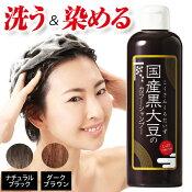 国産黒大豆のカラーシャンプー白髪カバー白髪隠し通販
