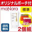 【あす楽】 マナラ BBリキッドバー 標準 (SPF35 PA+++) 2本組 maNara 通販 (mn) (d)