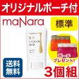 【あす楽】 マナラ BBリキッドバー 標準 (SPF35 PA+++) 3本組 maNara 通販 (mn) (d)
