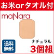 マナラ パウダーファンデーション 詰替用 ナチュラル 3個組 maNara 通販 (mn)