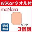 マナラ パウダーファンデーション 詰替用 ピンク 3個組 maNara 通販 (mn)