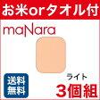マナラ パウダーファンデーション 詰替用 ライト 3個組 maNara 通販 (mn) (d)