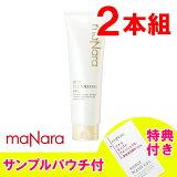 【あす楽】マナラ ホットクレンジングゲル 200g 2本組 maNara 通販 (mn)