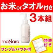 マナラモイストウォッシュゲル120ml3本組maNara通販