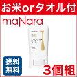 マナラ BBリキッドバー 標準 (SPF35 PA+++) 3本組 maNara 通販 あす楽 (mn) (d)