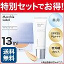 マキアレイベル 薬用クリアエステヴェール 13ml + プレストパウダ...
