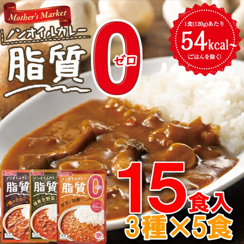 ノンオイルカレー3種セット3種×5食(15食)