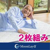Moonlayα,ムーンレイアルファ