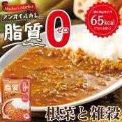 脂質0ノンオイルカレー根菜と雑穀120g