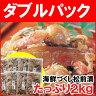 (ダブルパック) 海鮮づくし松前漬 たっぷり2kg まとめ買いで1264円もお得! 松前漬け ずわいがに 帆立 数の子 つぶ貝 するめいか 昆布 (送料無料) (メーカー直送品:同梱不可) (冷凍) 通販