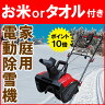 (ご購入で豪華特典付き) 電動除雪機 スノーエレファントDX D-1100 豪雪 雪かき 災害 除雪 雪掻き 雪よけ 雪片し 雪すかし(送料無料) 通販